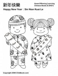 chinese_new_year_greeting